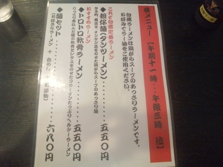 台湾食堂メニュー.jpg