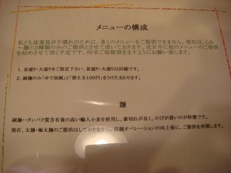 大恩メニュー構成1.jpg
