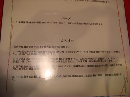 大恩メニュー構成2.jpg