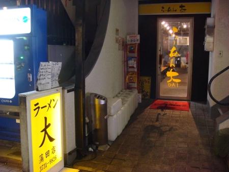 大蒲田店.jpg