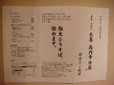 大喜高円寺分店開店のご挨拶.jpg