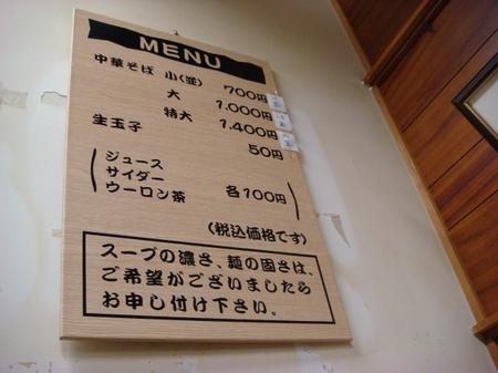大喜西町本店メニュー.jpg