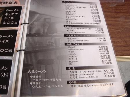 大圭ラーメンメニュー2.jpg
