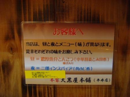 大黒屋本舗平井店説明.jpg