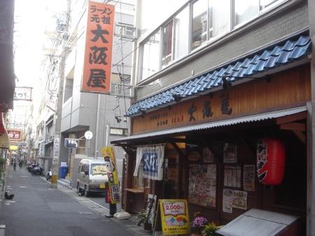 大阪屋.jpg