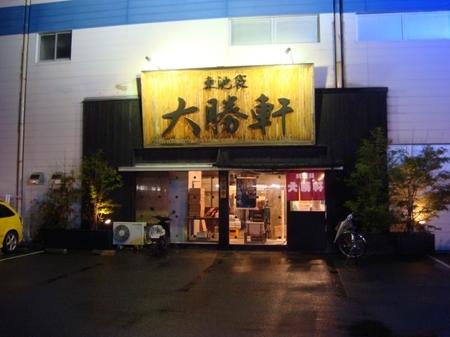 大勝軒アピア与次郎店.jpg