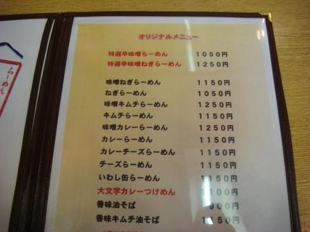 大文字メニュー.jpg