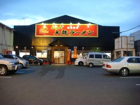 大龍福岡空港店.jpg