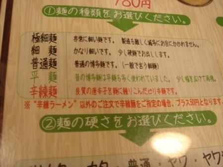拓味亭の5麺.jpg