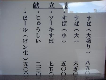 淡水メニュー.jpg
