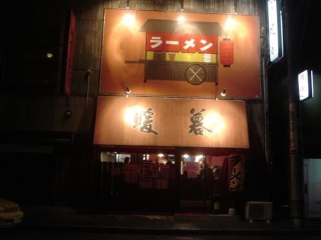 暖暮二日市本店.jpg