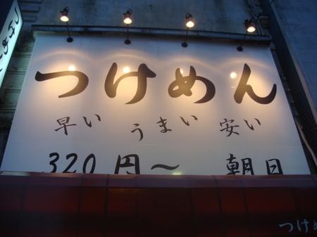 朝日看板.jpg