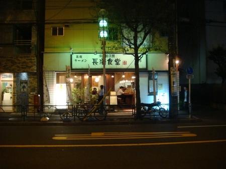 長浜食堂.jpg