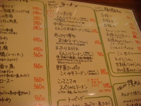 長浜食堂メニュー.jpg