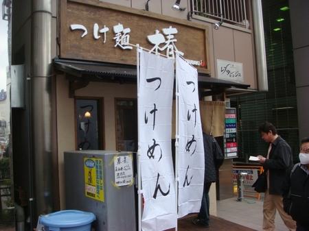 椿池袋店.jpg