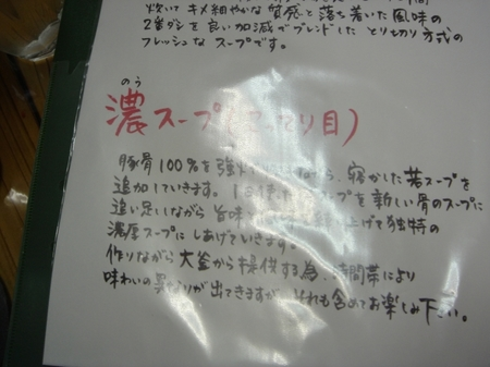 天神旗濃スープ.jpg
