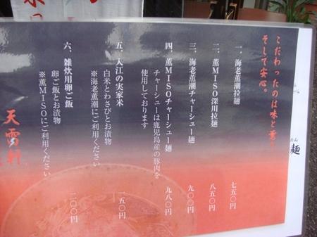 天雷軒東日本橋店メニュー2.jpg
