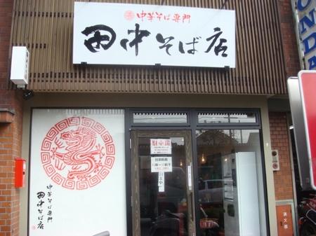 田中そば店.jpg