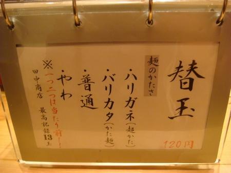 田中商店麺について.jpg