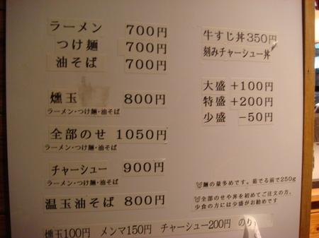 兎に角メニュー.jpg