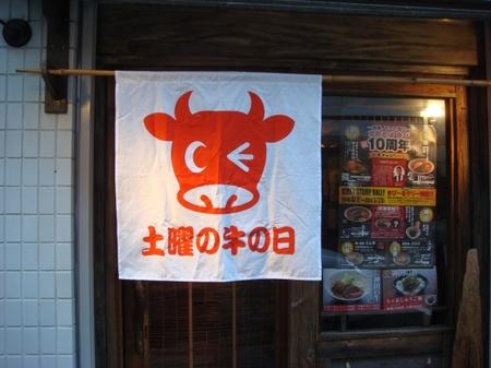 土曜の牛の日.jpg