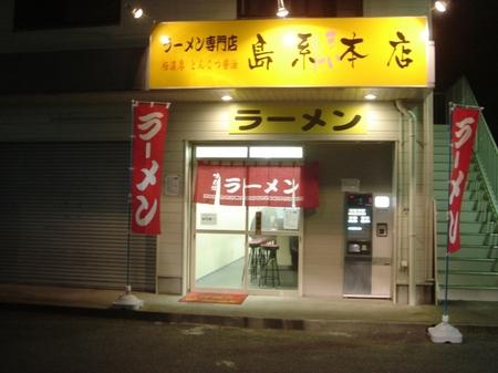 島系本店.jpg