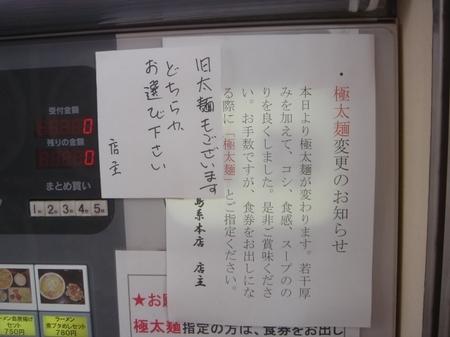 島系本店お知らせ.jpg