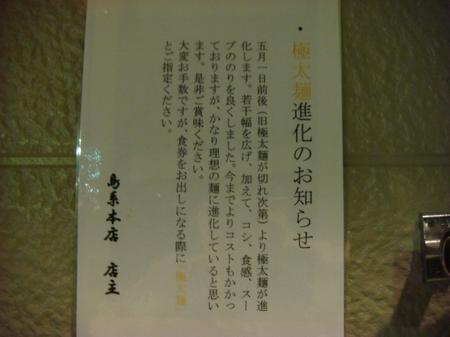 島系本店極太麺お知らせ.jpg