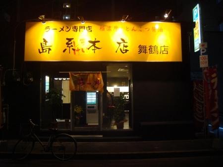 島系本店舞鶴店.jpg