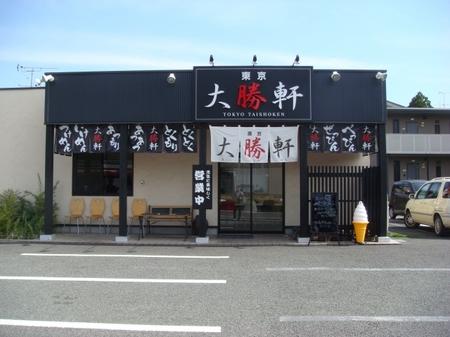 東京大勝軒.jpg