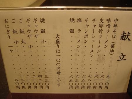 藤王メニュー.jpg