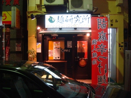 豚麺研究所.jpg