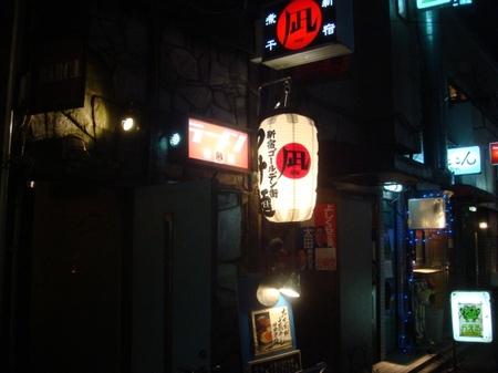 凪ゴールデン街店.jpg