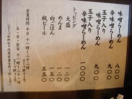 二代目つじ田味噌の章メニュー.jpg