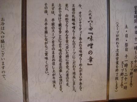 二代目つじ田味噌の章説明.jpg