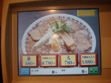 肉そばけいすけ券売機.jpg