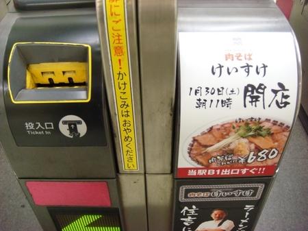 肉そばけいすけ広告.jpg
