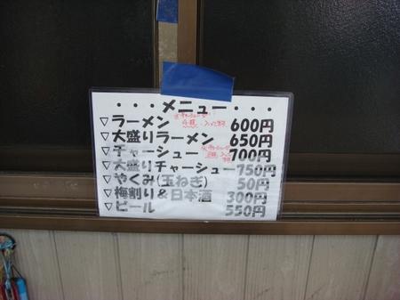 梅の家メニュー.jpg