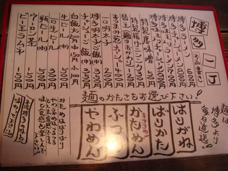 博多一丁メニュー.jpg
