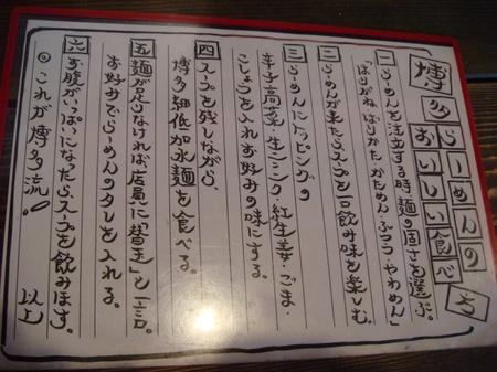 博多一丁食べ方.jpg