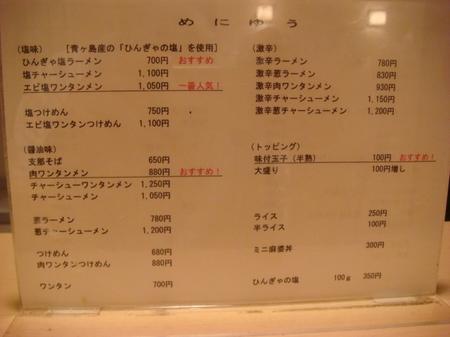 八島めにゅう.jpg