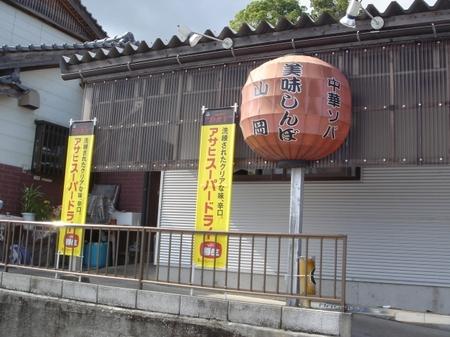 美味しんぼ山岡.jpg