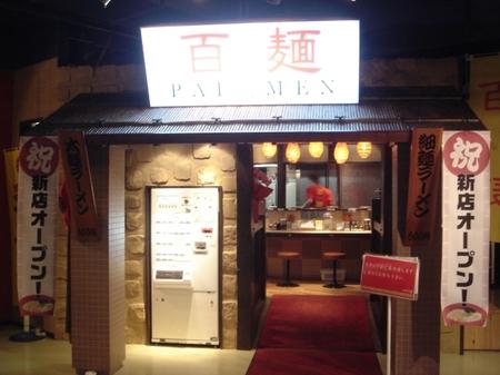百麺ラースタ.jpg