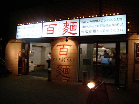 百麺中目黒.jpg