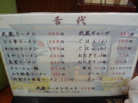 武蔵ラーメンメニュー.jpg
