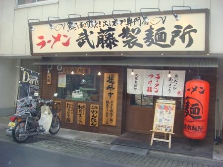 武藤製麺所.jpg