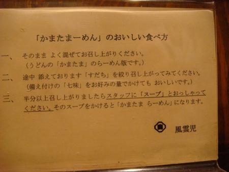 風雲児かまたまーめんの食べ方.jpg