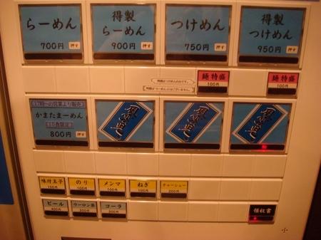 風雲児券売機.jpg