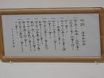 福沢諭吉の心訓七則.jpg