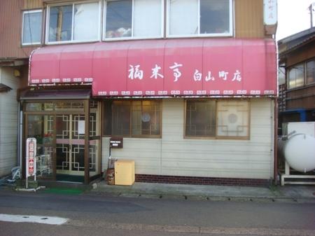 福来亭白山町店.jpg